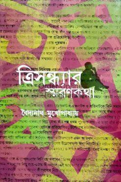 Trisandhyar Smrankatha