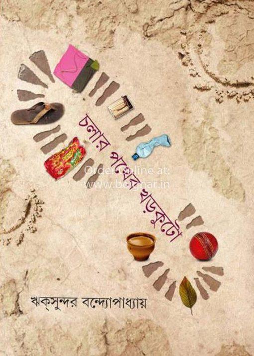 Cholar Pther Khorkuto