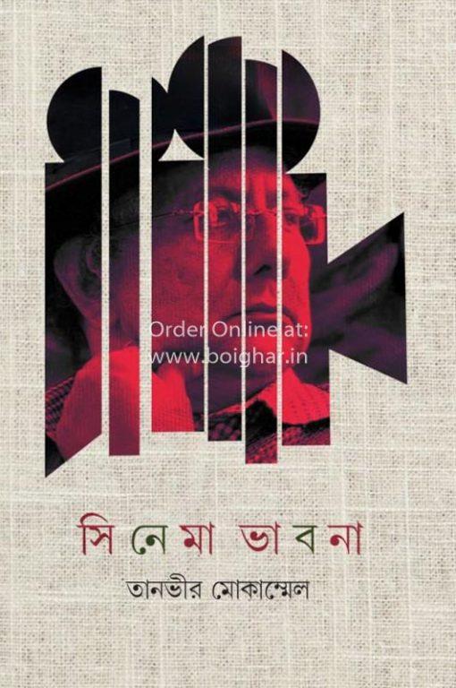 Cinema Bhabna