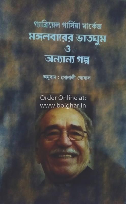 Mongolbarer Bhatghum O Onyanyo Golpo