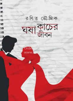 Ghosa Kacher Jibon