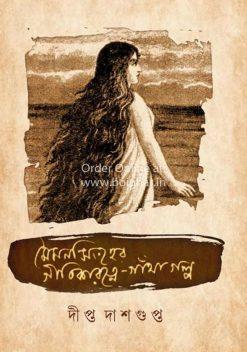 Mymensingher Geetikaratne Gantha Golpo