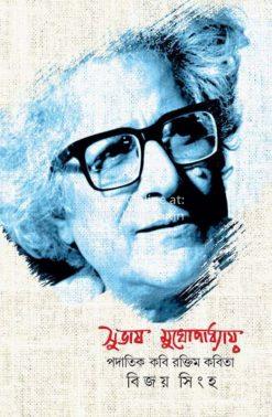 Subhas Mukhopadhyay