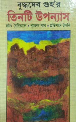 Buddhadeb Guha'r Tinti Uponyas