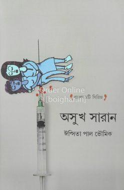 Ashukh Saran