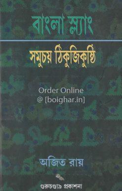 Bangla Slang Somuchoy Thikujikushti
