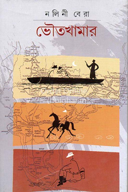 BhoutoKhamar