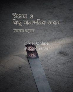 Cinema O Kichhu Anandanik Bhabna