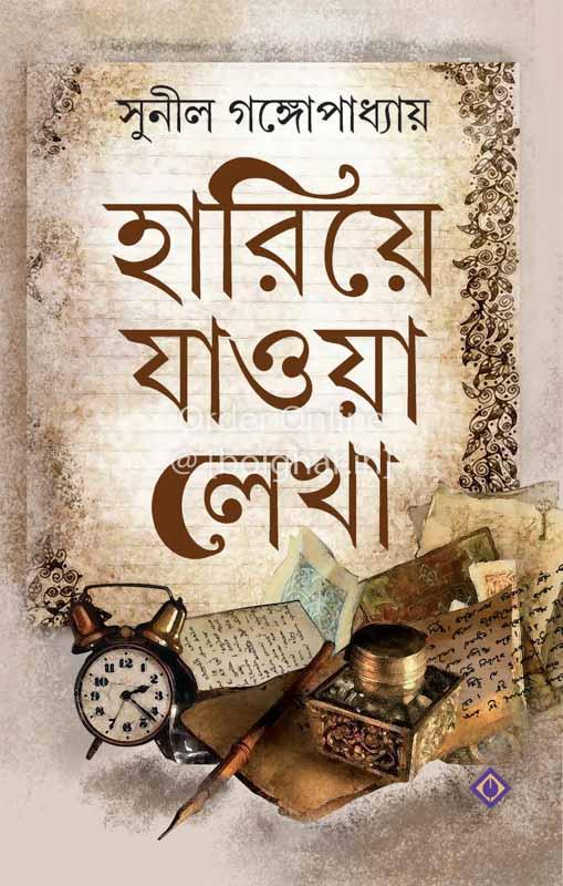 Hariye Jaowa Lekha|Sunil Gangopadhyay