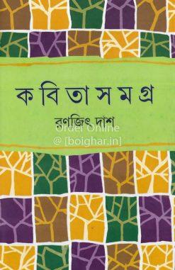 Kobita Samagra Ranajit Das