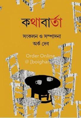 Kathabarta 2nd Edition