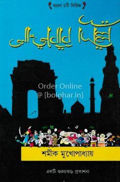 La Jabab Delhi