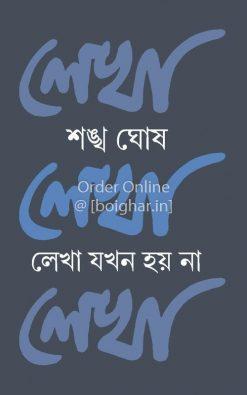 Lekha Jakhan Hoy Na