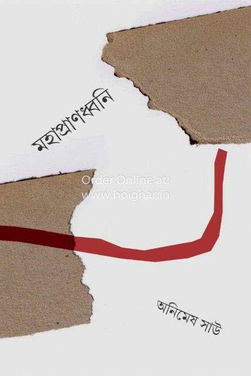 Mahaprandhoni