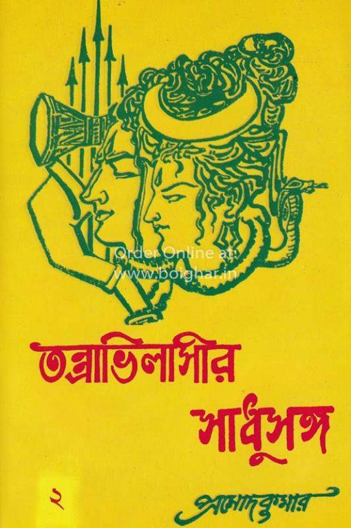 Tatrabhilasir Sadhu Sanga