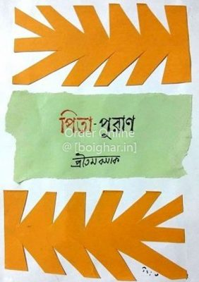 Pita Puran