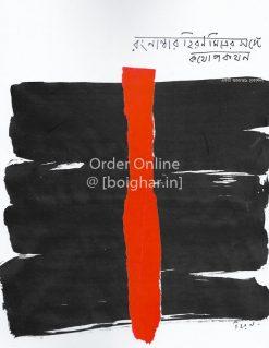 Rong Number Hiran Mitrer Sange Kathopokathan