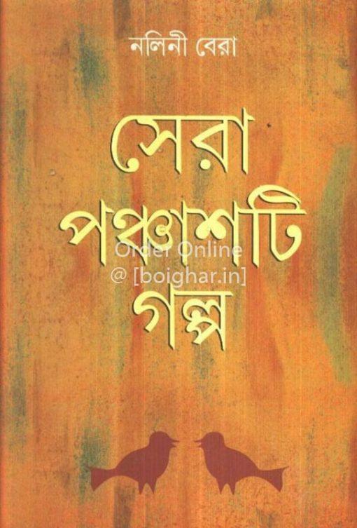 Sera Panchasti Golpo - Nalini Bera