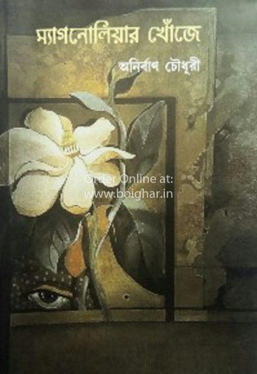 Magnoliar Khonje