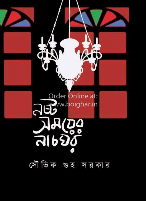 Nosto Samayer Nachghar