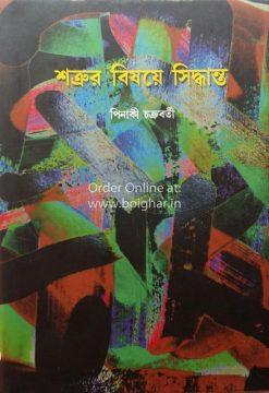 Shatrur Bishoye Siddhanto