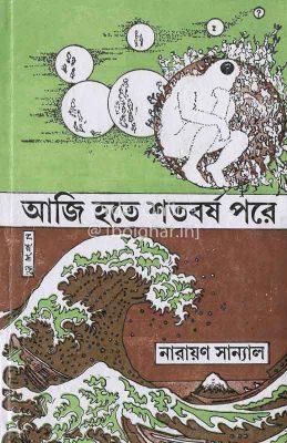 Aji Hote Shatoborsho Pore