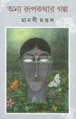 Anya Rupkathar Golpo