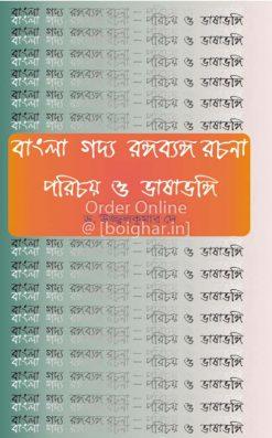 Bangla Godyo Rongobyango Rochona - Porichoy O Bhasabhongi