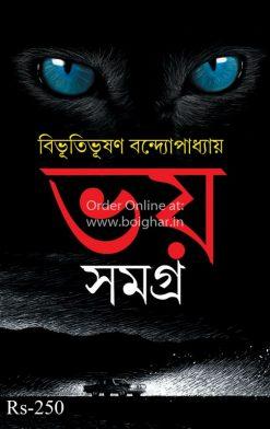Bhoy Samagra-Bibhuti Bhusan Bandopadhyay