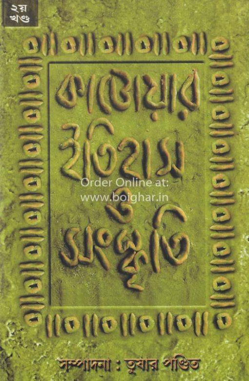 Katowar Itihas O Sanskriti Vol 2