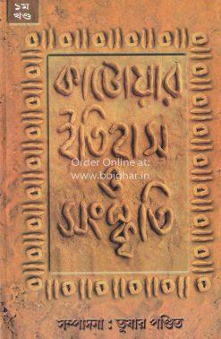Katowar Itihas O Sanskriti Vol 1