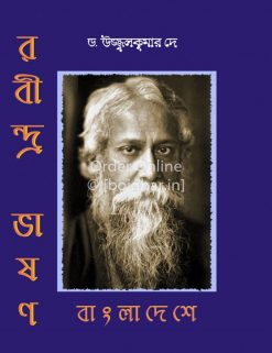 Rabindra Bhashan - Bangladeshe