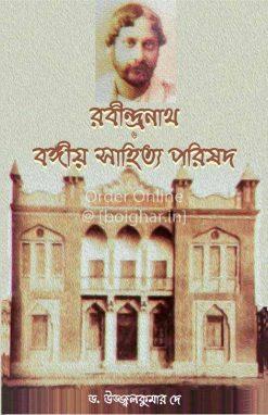 Rabindranath O Bangiya Sahitya Parishad