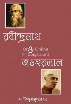 Rabindranath O Jawaharlal