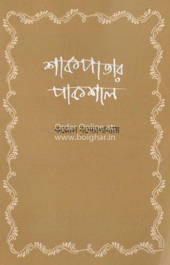 Shakpatar Pakshal