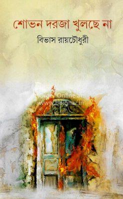 Shovan Darja Khulchhe Na