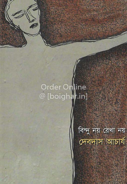 Bindu Noy Rekha Noi