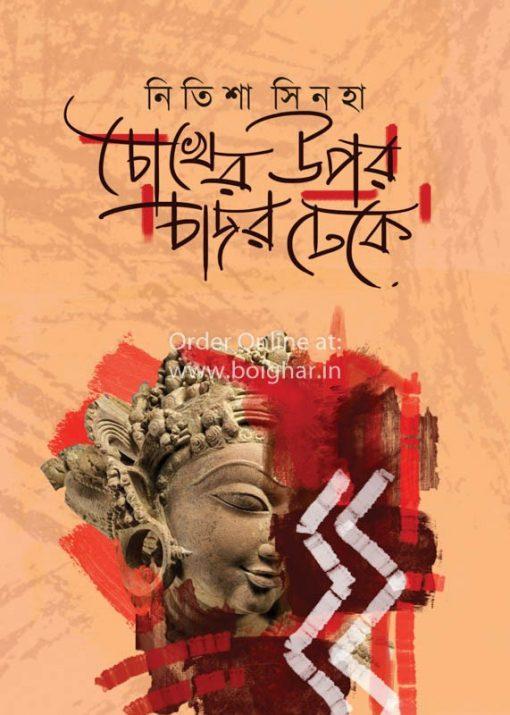 Chokher Opor Chador Dheke
