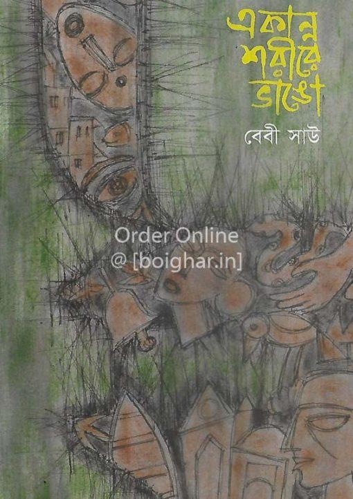 Ekanno Shorire Bhango