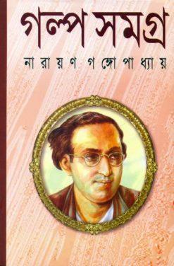 Galpo Samagra - Narayan Gangopadhyay