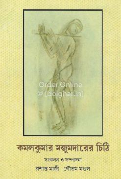 Kamalkumar Majumder-er Chithi