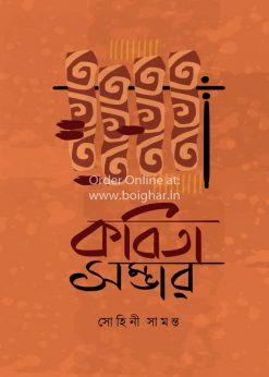 Kobita Sambhar