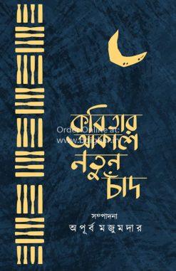 Kobitar Akasha Notun Chand
