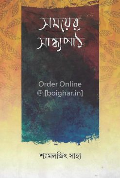 Somoyer Sandhyapath