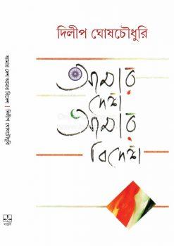 Amar Desh Amar Bidesh