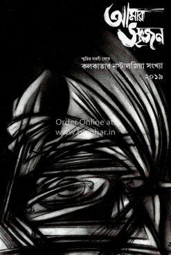 Amar Srijan - Kolokatar Nostalgia Sankhya