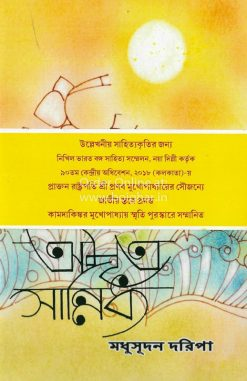 Amrita Sannidhya Vol 1