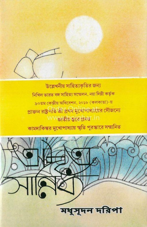 Amrita Sannidhya Vol 2