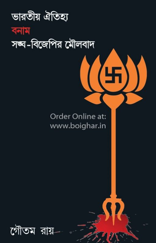 Bharatiya Oitiya Bonam Sangha BJP-r Moulobad