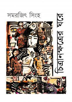 Chitranakkhatrer Ghare